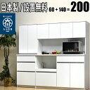 【代引不可】カトレア 食器棚 60-120 ホワイト シンプルで清潔感抜群のホワイト食器棚