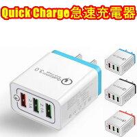 急速USB充電器QuickCharge3.0クイックチャージ3ポートスマホ携帯3色ACアダプタブラック・ブルー・レッド3連100V〜240Vスマホ・アイコスポイント消費