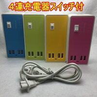 4連ポートケーブル付USB充電器スイッチ付ゲーム機携帯スマホ対応100〜240V海外対応可1mコード