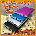 8800mAhモバイルバッテリー超スリムアルミ外装携帯・スマホ・アイコス電池4色ブルー・ピンク・シル...
