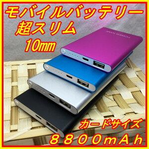 モバイル バッテリー ブルー・ピンク・シルバー・ブラック・ポケモン