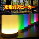 Bluetooth スピーカー 夜間 ナイト カラフル LED カラー 照明 AUX Micro SD カード ブルートゥース オーディオ パーティーグッズ クラブ キャンプ 防災 用品 対応