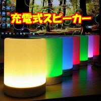 ブルートゥースBluetoothスピーカー夜間ナイトLEDカラー照明