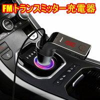 FMトランスミッターBluetoothハンズフリーカーチャージヤーCarCharger充電