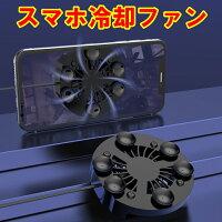 冷却ファンクーラースマホ発熱熱い勝率アップフォートナイト射撃連射iPhoneAndroid対応用ゲーム荒野行動