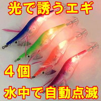 光るエギ4セット釣果30%アップ浮きスッテドロッパー2.5号10cm12.2g餌木イカミニ釣りつりフィッシング本エビ海老ポイント消費