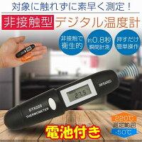 非接触式温度計デジタルDT-8220体温計衛生的0.8秒小型コンパクト押すだけ簡単操作親指サイズ料理揚げ物お風呂