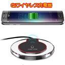 置くだけ Qi チー ワイヤレス 充電 器 スマホ チャージャー iPhone 8/ X/ XS / XR android Qi チー 規格 準拠 ブラック ホワイト 非接触 アンドロイド 急速