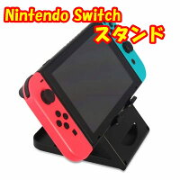 任天堂NintendoSwitchスタンドホルダースイッチ卓上スタンド5段階角度調整折りたたみコンパクト角度調節可能