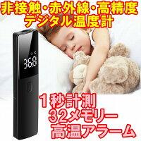 非接触デジタル温度計赤外線スリムブラック黒高精度赤ちゃん子供大人用額LED体温度測定装置CE/FDA認定品コロナ
