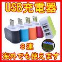 光る3ポートUSB充電器スマホ携帯LEDライト付き5色ACアダプタ・ブラック・ブルー・イエロー・オレンジ・ピンク3連100V