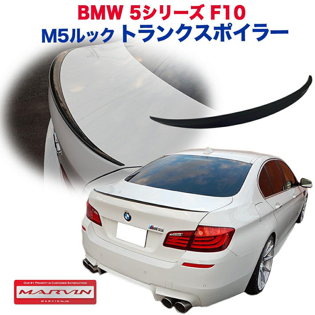外装・エアロパーツ, リアスポイラー MARVIN()M5 BMW 5 F10 20112016