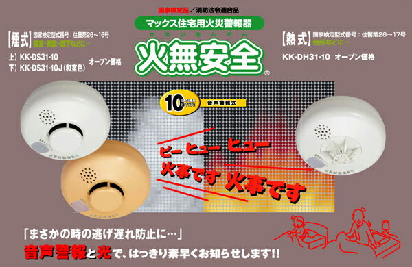 MAX(マックス)『住宅用火災警報器火無安全(KK-DS31-10)』