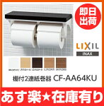 INAX/イナックス/LIXIL/リクシル【CF-AA64KU】棚付2連紙巻器/トイレットペーパーホルダーインテリアリモコン対応紙巻器/トイレットペーパーホルダートイレアクセサリー【CFAA64KU】