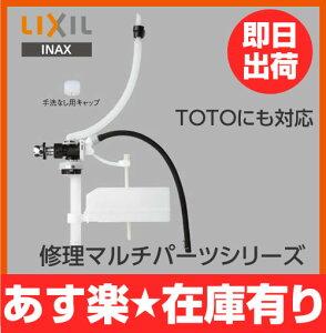 【TF-20B】【TF20B】INAXLIXIL・リクシル修理マルチパーツシリーズTOTOにも対応