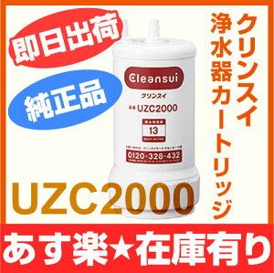 三菱レイヨン【UZC2000】クリンスイ浄水器カートリッジメーカー純正品です(UZC2000TUZC2000SWUZC2000YTは同等品となります)【楽天人気ランキング入賞】