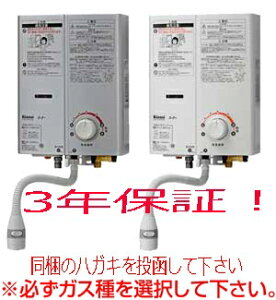 RUS-V51XT5号ガス瞬間湯沸かし器元止め式