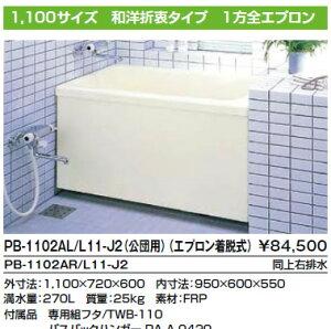 INAX LIXIL・リクシル 浴槽 ポリエック  1,100サイズ 和洋折衷タイプ 1方全エプロン【PB-1102AL/L11-J2】(公団用)(エプロン着脱式) 左排水【メーカー直送のみ・代引き不可・NP後払い不可】