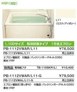 INAX LIXIL・リクシル 浴槽 ホールインワン FRP(浅型) 1,100サイズ 和洋折衷タイプ 1方全エプロン【PB-1112VWAR/L11】 右排水【メーカー直送のみ・代引き不可・NP後払い不可】[新品]【RCP】