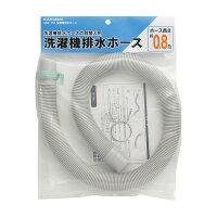 カクダイ[KAKUDAI] 【436-151】 洗濯機排水ホース 洗濯機