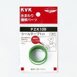 KVK 【PZK109/000】 シールテープ KVK補修部品>工具・パッキン・その他 [新品]【RCP】【NP後払いOK】