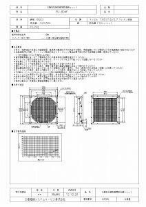 三菱換気扇【FU-80MF】有圧換気扇システム部材【FU80MF】[新品]【RCP】
