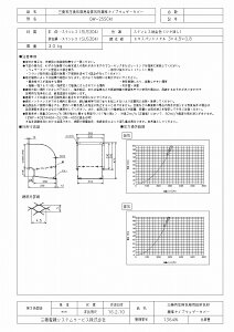 三菱換気扇【QW-25SCM】産業用送風機[別売]有圧換気扇用部材QW-25SCM[新品]【RCP】