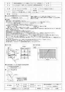 三菱換気扇【W-25SDBF】産業用送風機[別売]有圧換気扇用部材W-25SDBF[新品]【RCP】