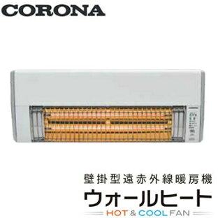 コロナ CORONA 壁掛型遠赤外線暖房機 ウォールヒート CHK-C126A 脱衣所・洗面所・玄関・トイレの暖房 ヒートショック予防 夏場は扇風機代わりにもの画像