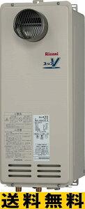 リンナイガス給湯器【RUX-VS1616T-E】[23-7930]RUX-VS1616[新品]【RCP】