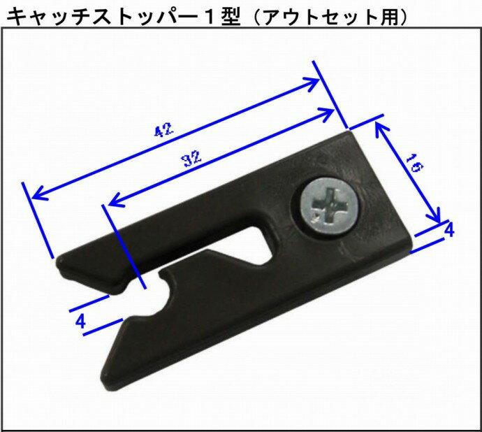 WOODONE(ウッドワン)『上吊りアウトセット引き戸用キャッチャー(ZYK2525)』