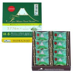 贈り物に富士山ミニチュアクランチチョコレート(抹茶) 8個入