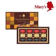 チョコレート 詰め合わせ ショコラ セレクション イースター 引き出物 パーティ メリーチョコレート