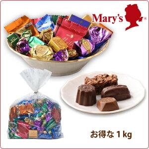 チョコレート まとめ買い ミックス バレンタイン プレゼント イベント パーティー お買い得 詰め合わせ メリーチョコレート