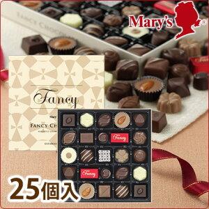 【バレンタイン チョコレート】 ファンシーチョコレート 25個入 【バレンタインデー ギフト …