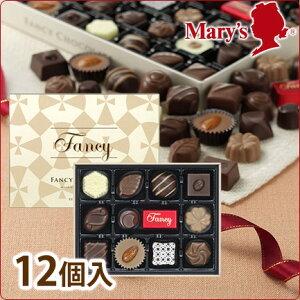 【バレンタイン チョコレート】 ファンシーチョコレート 12個入 【バレンタインデー ギフト …