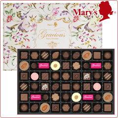 【バレンタイン チョコレート】グレイシャスファンシーチョコレート 54個入【バレンタインデー …