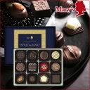 【バレンタイン チョコレート】エスプリ ド メリー 12個入【バレンタインデー ギフト 201…