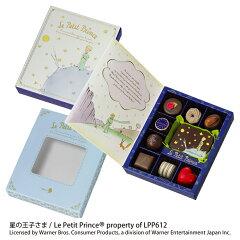【バレンタイン チョコレート】<メリー 星の王子さま> アソートチョコレート(ブック) 9個入…