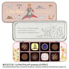 【バレンタイン チョコレート】<メリー 星の王子さま> アソートチョコレート(ペンケース) 8…
