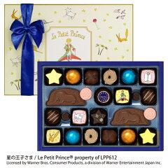 【バレンタイン チョコレート】<メリー 星の王子さま> アソートチョコレート 24個入【バレン…