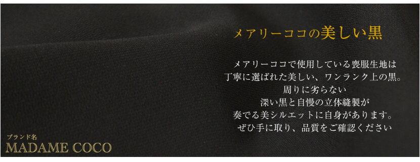 ブラックフォーマルノーカラーアンサンブル[喪服/礼服/黒/マタニティ/レディース/直売/セレモニー/ミセス/30代/40代/卒業式/夏喪服][5号〜21号]RS-141-903 0824カード分割