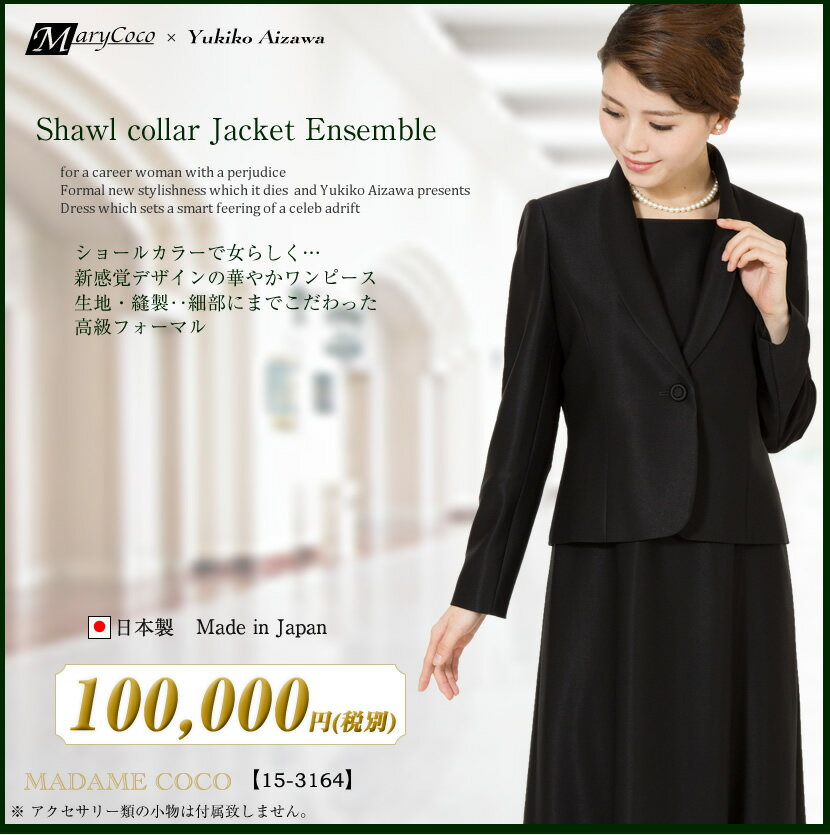 6bbe4ea8d254b レディース用ブラックフォーマル・喪服・礼服専門店メアリーココ生地・縫製は日本製!ワンランク上の上質な黒30代 40代 50代ミセス向けのデザイン。