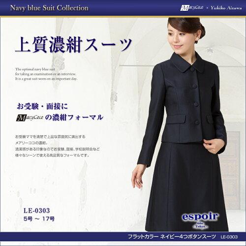LE-0303 お受験用濃紺スーツ・フラットカラー紺色4つボタンスーツ [お受験,紺,セ...