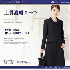 清楚で上品な濃紺スーツはお受験や学校説明会、入学式、入園式など様々なシーンにぴったり!セ...
