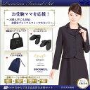 【お受験スーツセット】お受験ママを応援!濃紺スーツプレミアム...