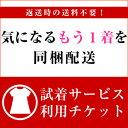 試着サービス利用チケット【ご自宅で喪服・ブラックフォーマル・カラーフォ...
