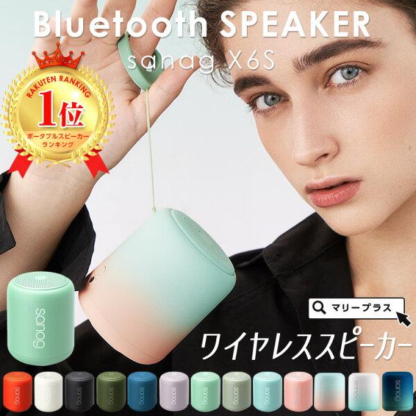 まとめ買い最大1,001円OFF    受賞   Bluetooth5.0ワイヤレススピーカーアウトドアおしゃれニュアンスカラ