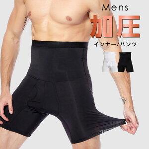 【送料無料】加圧 着圧 パンツ ボクサーパンツ スパッツ メンズ 効果 半袖 ハーフ 骨盤 姿勢 矯正 基礎代謝 筋トレ 効果アップを促す ダイエット ブラック ホワイト