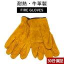 キャンプグローブ 耐熱グローブ 本革 レザー 手袋 二重補強